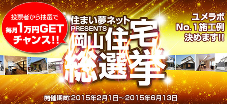 岡山住宅総選挙
