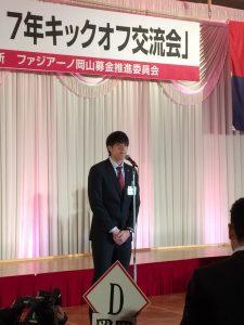 ファジアーノ岡山キックオフ交流会