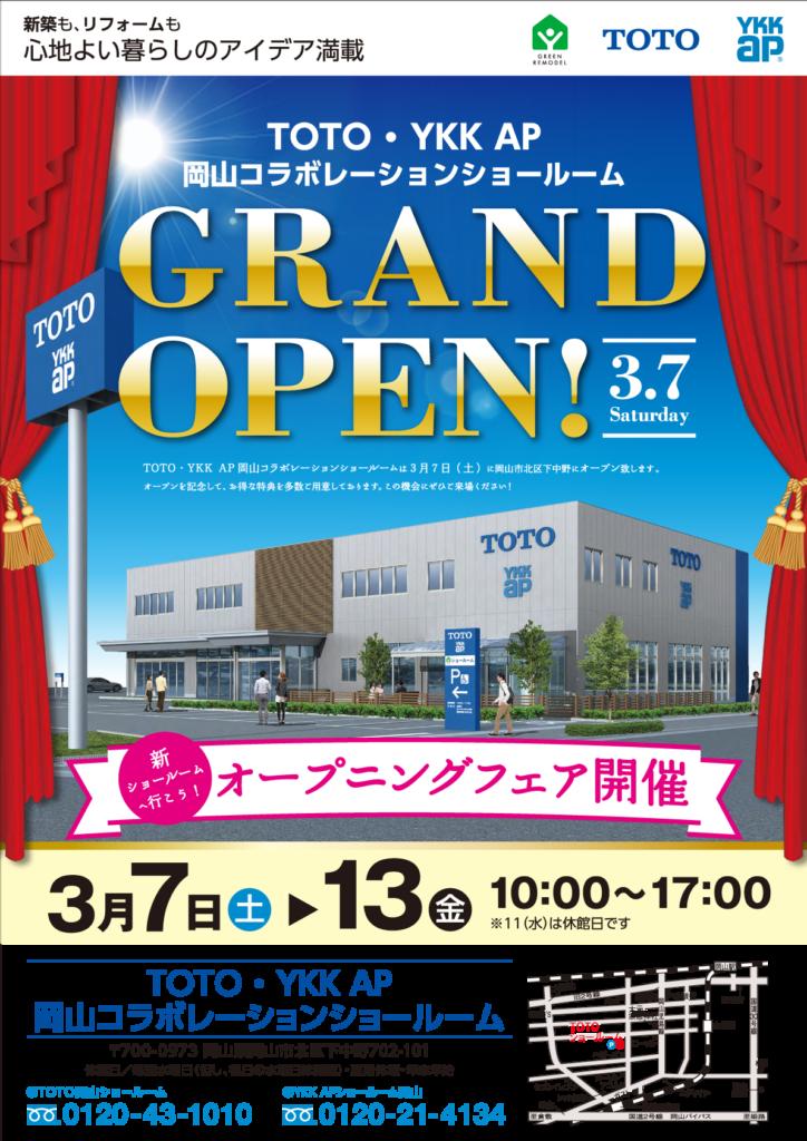 TOTO・YKK AP岡山コラボレーションショールーム オープン